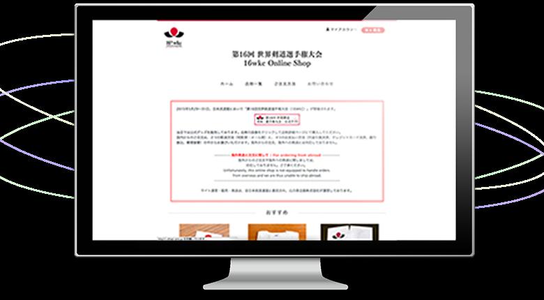 第16回世界剣道選手権大会 16wkc Onine Shop