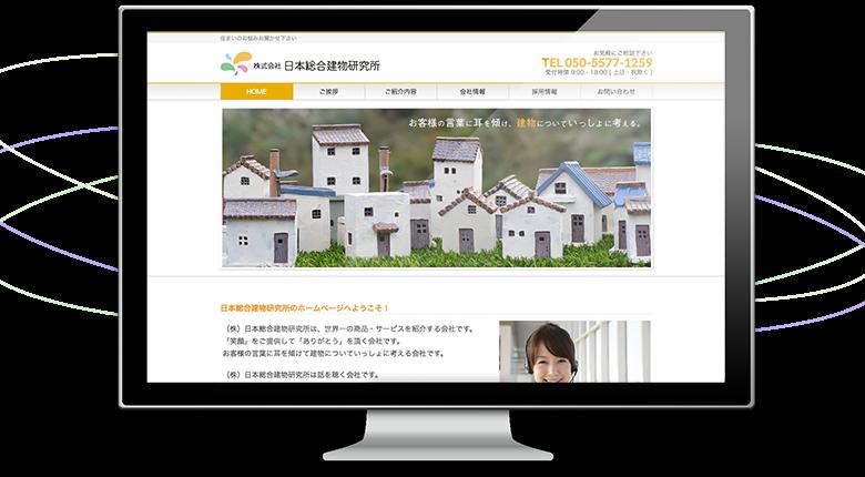 日本総合建物研究所