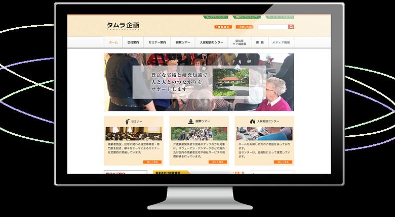 株式会社タムラ企画