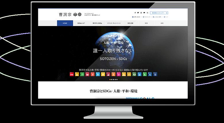 「曹洞宗宗務庁」様のSDGsサイト